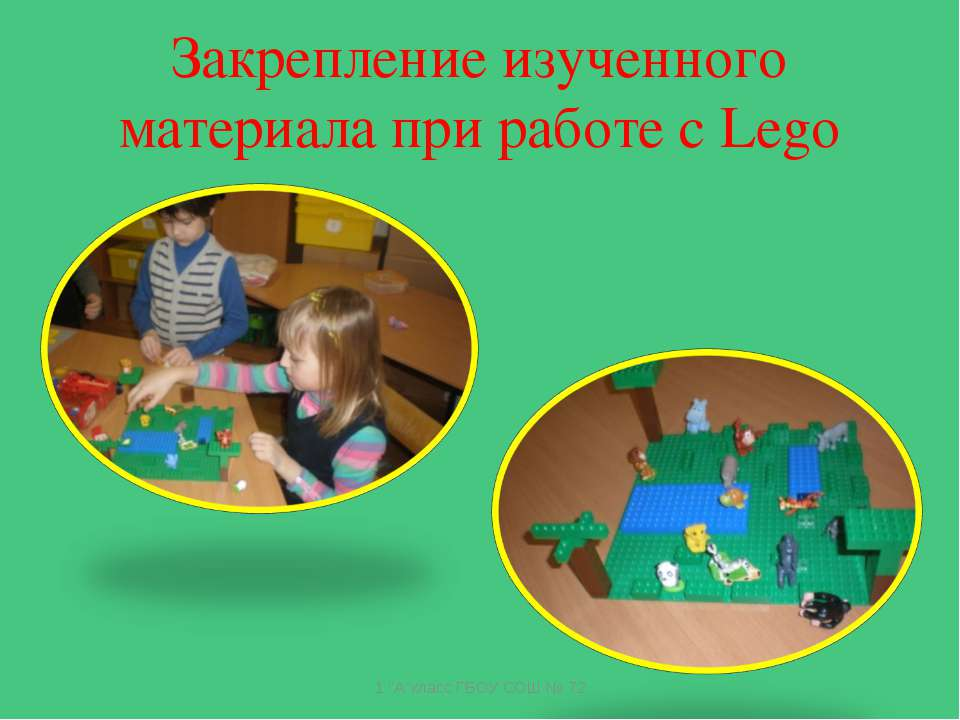 """Закрепление изученного материала при работе с Lego 1 """"А""""класс ГБОУ СОШ № 72 1..."""