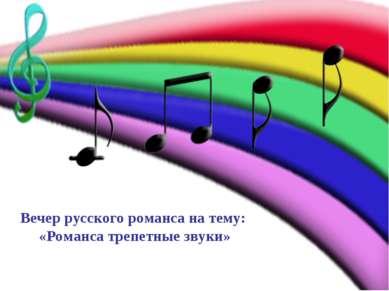Вечер русского романса на тему: «Романса трепетные звуки»