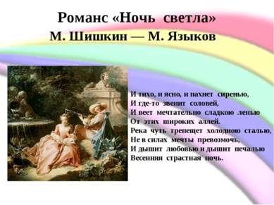 Романс «Ночь светла» М. Шишкин— М. Языков И тихо, и ясно, и пахнет сиренью...