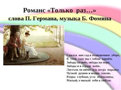 Романс «Только раз…» слова П. Германа, музыка Б. Фомина Снился мне сад в по...