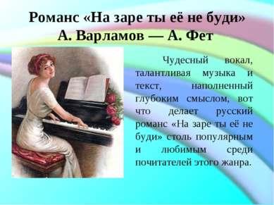 Романс «На заре ты её не буди» А. Варламов— А. Фет Чудесный вокал, талантлив...