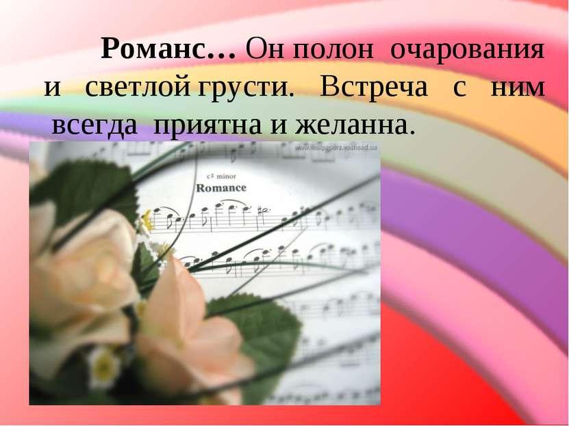 Романс… Он полон очарования и светлойгрусти. Встреча с ним всегда приятна...