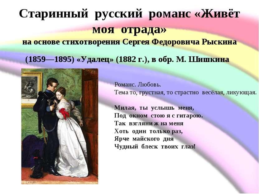 Старинный русский романс «Живёт моя отрада» на основе стихотворения Серге...