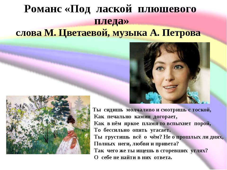 Романс «Под лаской плюшевого пледа» слова М. Цветаевой, музыка А. Петрова ...