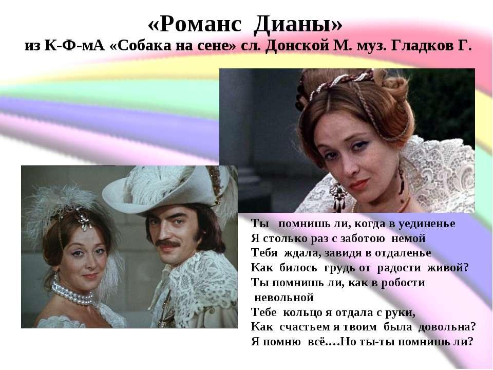 «Романс Дианы» из К-Ф-мА «Собака на сене» сл. Донской М. муз. Гладков Г. Ты ...