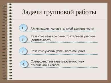 Задачи групповой работы 1. Активизация познавательной деятельности 2. 4. 3. Р...