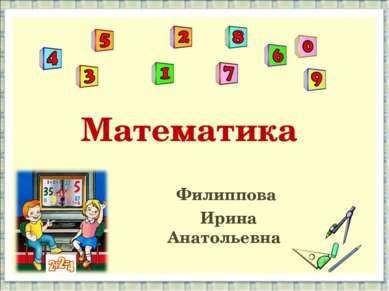 Математика Филиппова Ирина Анатольевна