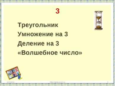 3 Треугольник Умножение на 3 Деление на 3 «Волшебное число» * http://aida.uco...