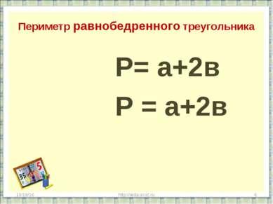 Периметр равнобедренного треугольника Р= а+2в Р = а+2в * http://aida.ucoz.ru ...