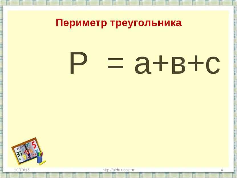 Периметр треугольника Р = а+в+с * http://aida.ucoz.ru * http://aida.ucoz.ru