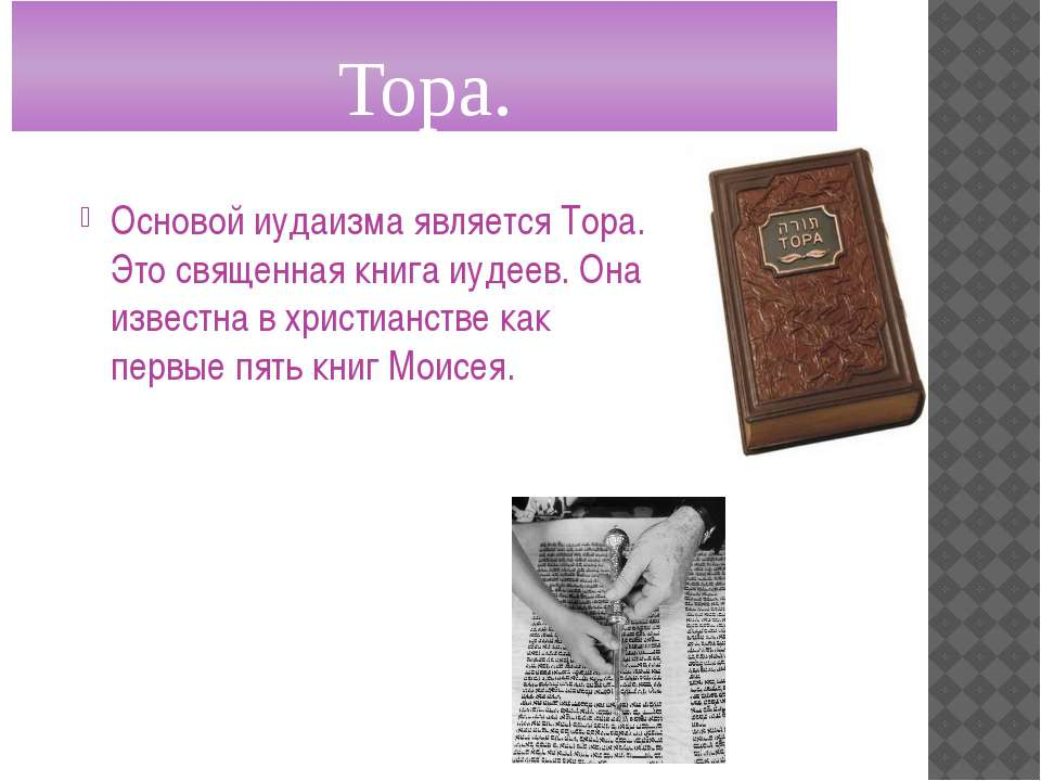 Тора. Основой иудаизма является Тора. Это священная книга иудеев. Она известн...