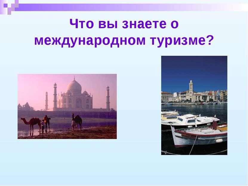 Что вы знаете о международном туризме?
