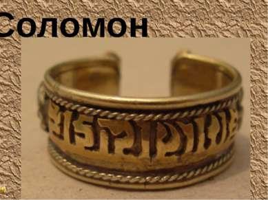 Соломон Соломон