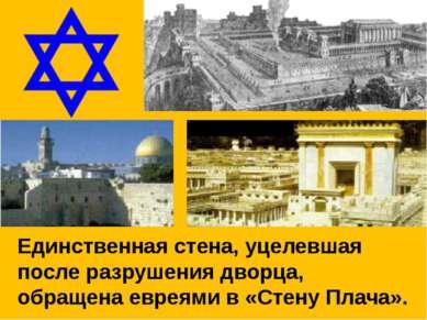 Единственная стена, уцелевшая после разрушения дворца, обращена евреями в «Ст...