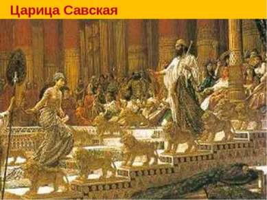 Царица Савская Со всех концов земли стекались в Иерусалим люди, чтобы ...