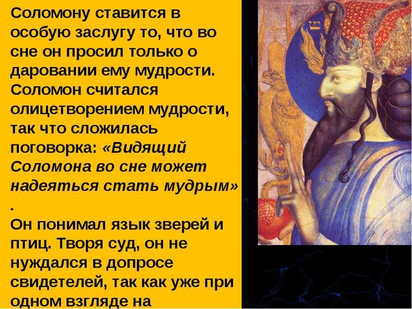 Соломону ставится в особую заслугу то, что во сне он просил только о даровани...