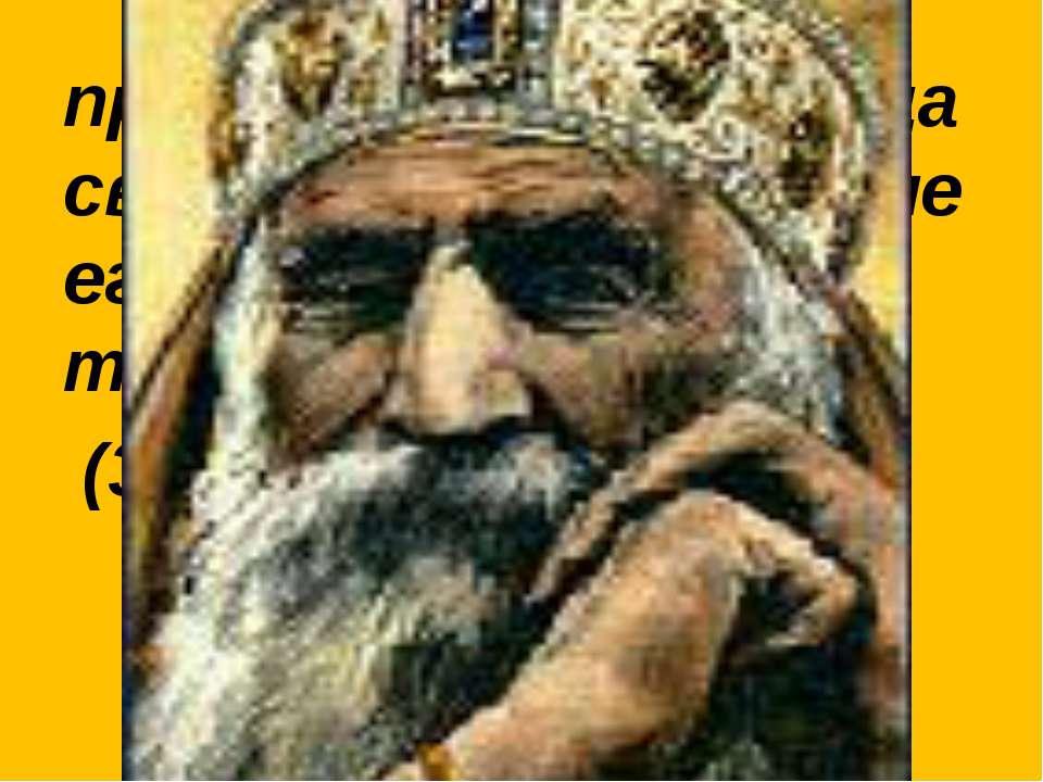 «И сел Соломон на престоле Давида, отца своего, и царствование его было очень...
