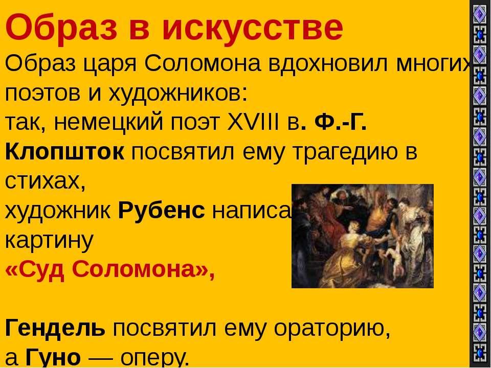 Образ в искусстве Образ царя Соломона вдохновил многих поэтов и художников: т...