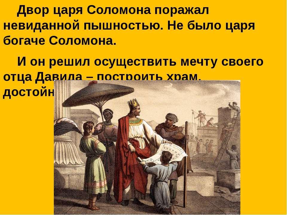 Двор царя Соломона поражал невиданной пышностью. Не было царя богаче Соломона...