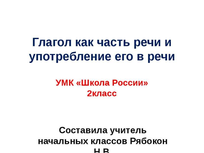 Глагол как часть речи и употребление его в речи УМК «Школа России» 2класс Сос...