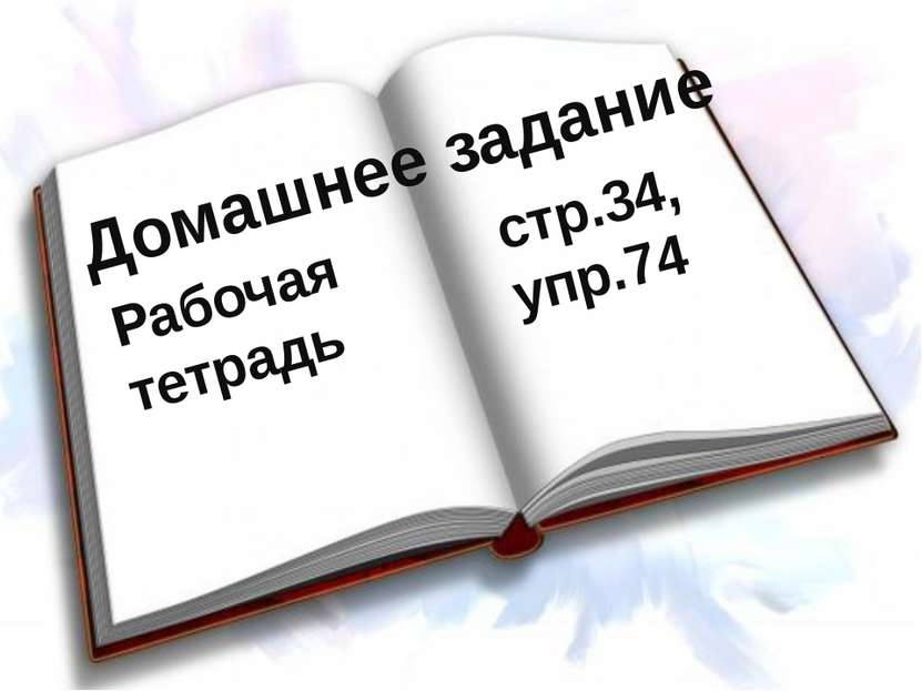 Домашнее задание Рабочая тетрадь стр.34, упр.74