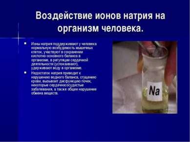 Воздействие ионов натрия на организм человека. Ионы натрия поддерживают у чел...