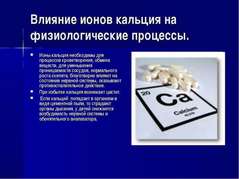 Влияние ионов кальция на физиологические процессы. Ионы кальция необходимы дл...
