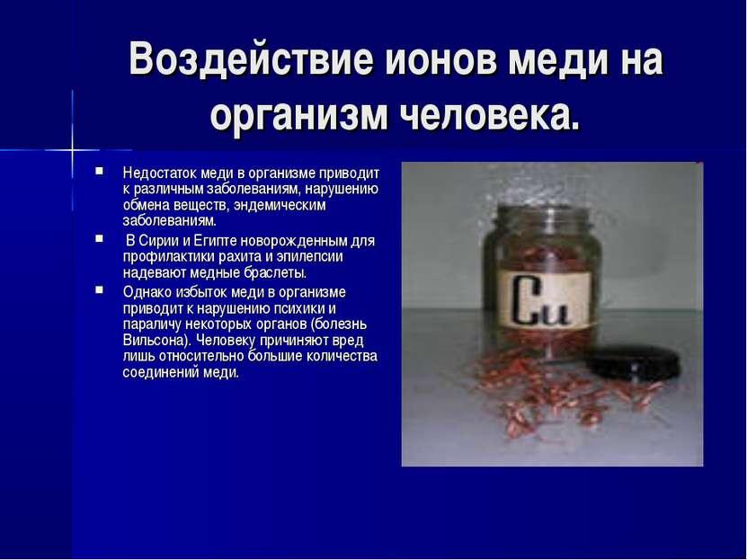 Воздействие ионов меди на организм человека. Недостаток меди в организме прив...