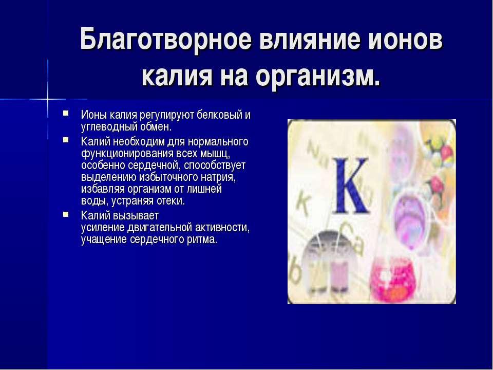 Благотворное влияние ионов калия на организм. Ионы калия регулируют белковый ...