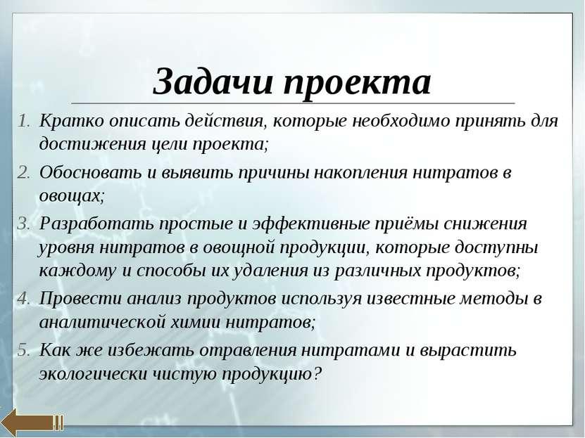 Задачи проекта Кратко описать действия, которые необходимо принять для достиж...