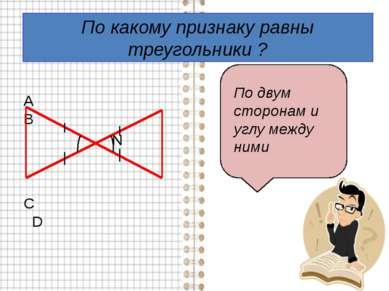 По какому признаку равны треугольники ? А В N С D По двум сторонам и углу меж...