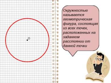 О Окружностью называется геометрическая фигура, состоящая из всех точек, расп...