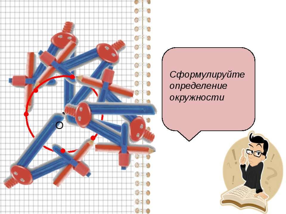 Начертите окружность О Сформулируйте определение окружности