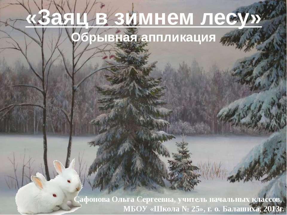 «Заяц в зимнем лесу» Обрывная аппликация Сафонова Ольга Сергеевна, учитель на...
