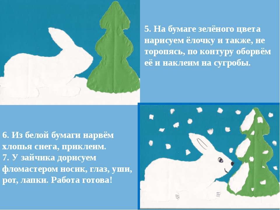 5. На бумаге зелёного цвета нарисуем ёлочку и также, не торопясь, по контуру ...