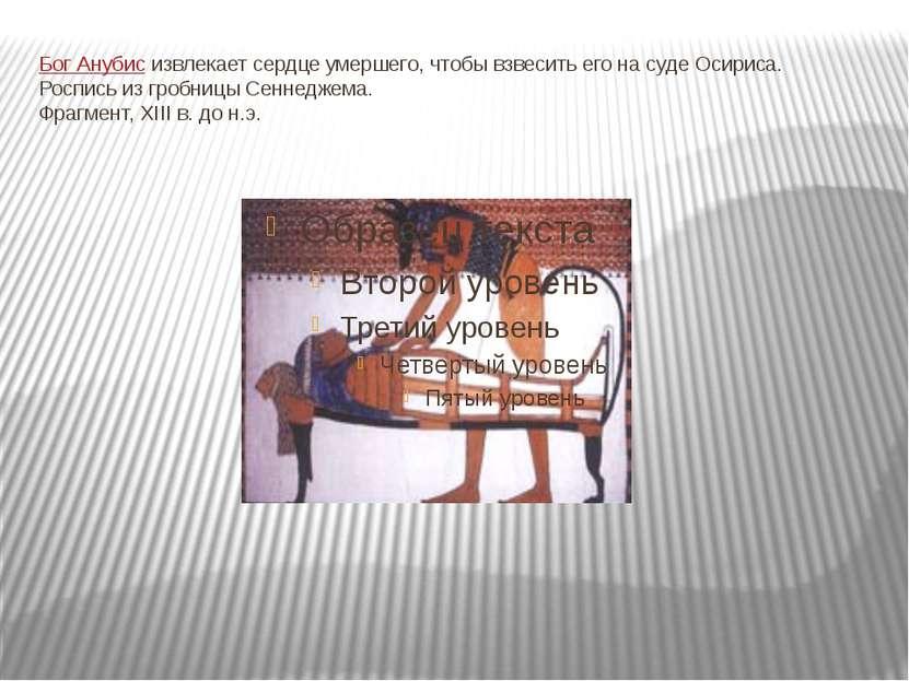 Бог Анубис извлекает сердце умершего, чтобы взвесить его на суде Осириса. Рос...