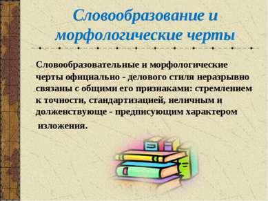 Словообразование и морфологические черты Словообразовательные и морфологическ...