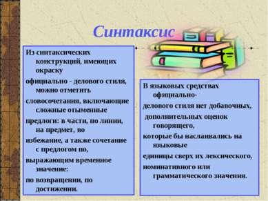 Синтаксис Из синтаксических конструкций, имеющих окраску официально - деловог...