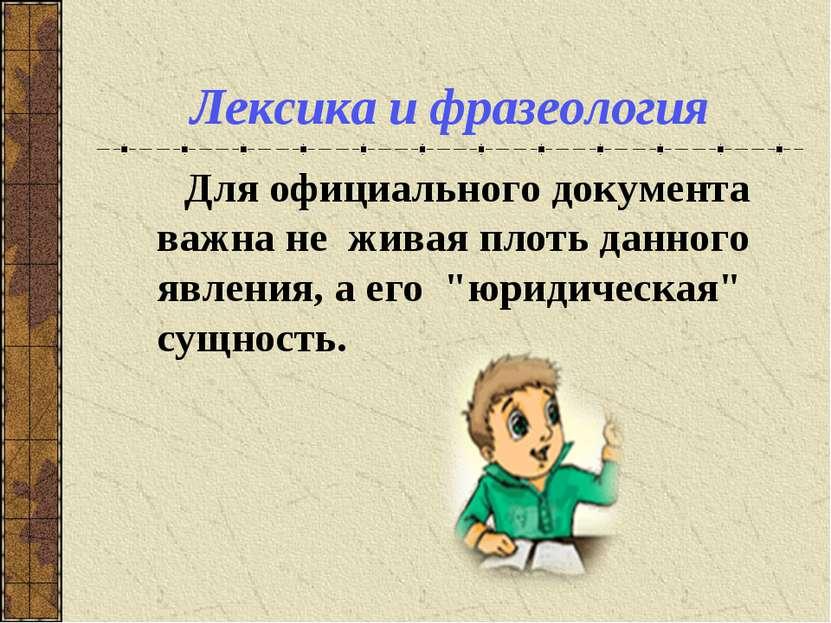 Лексика и фразеология Для официального документа важна не живая плоть данного...