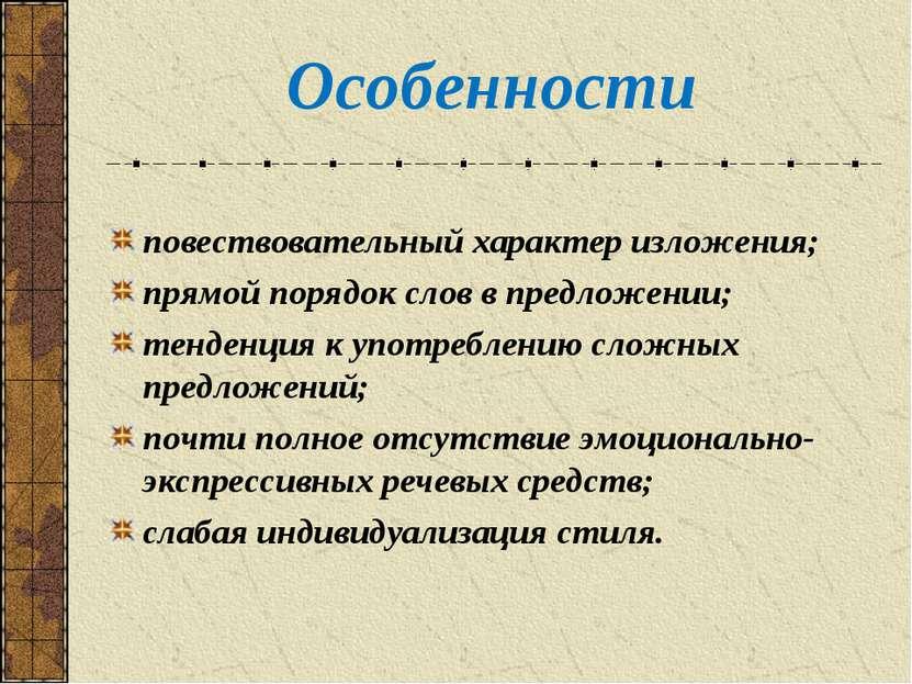 повествовательный характер изложения; прямой порядок слов в предложении; тенд...