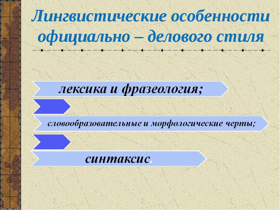 Лингвистические особенности официально – делового стиля