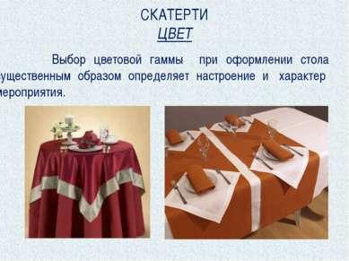 СКАТЕРТИ ЦВЕТ Выбор цветовой гаммы при оформлении стола существенным образом ...
