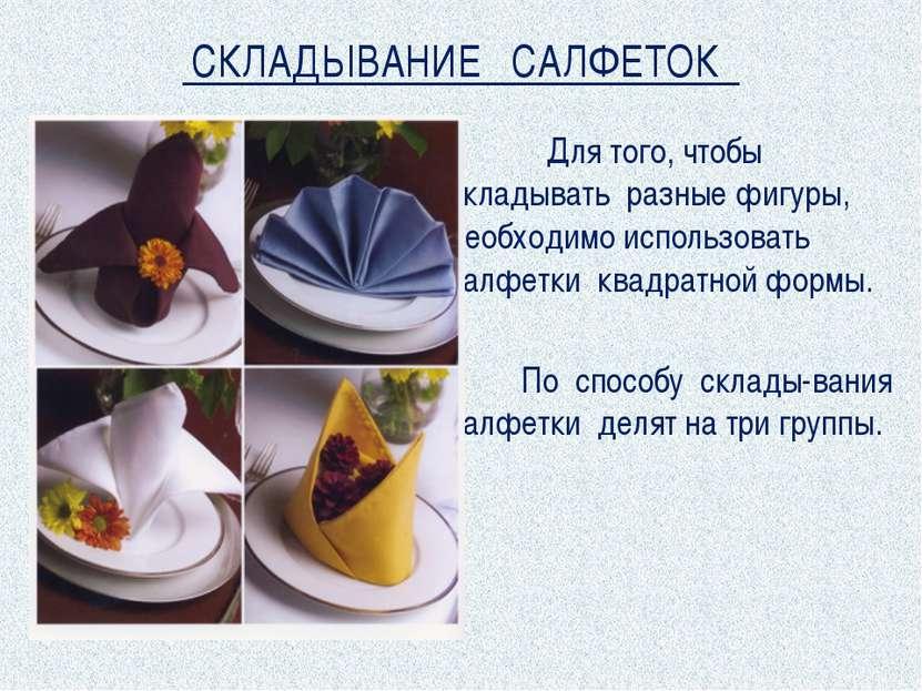 ГРУППА Б «Королевская лилия» «Крылья»