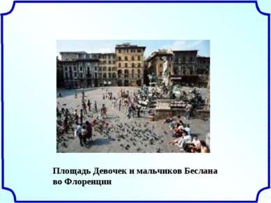 Площадь Девочек и мальчиков Беслана во Флоренции