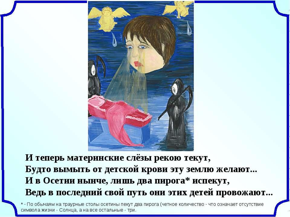 И теперь материнские слёзы рекою текут, Будто вымыть от детской крови эту зем...