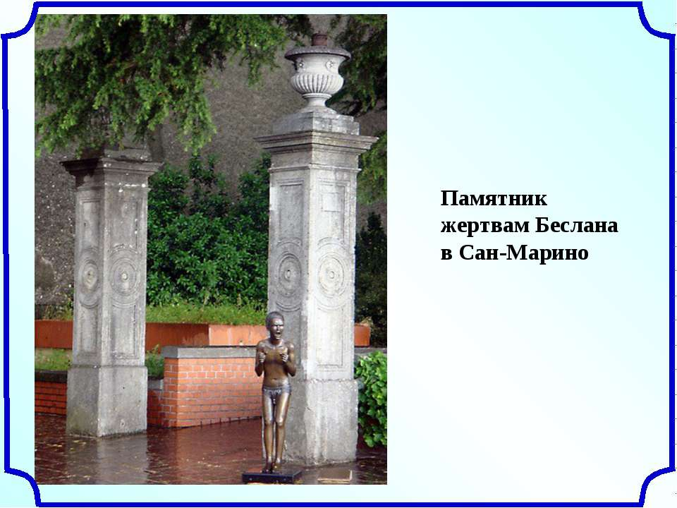 Памятник жертвам Беслана в Сан-Марино