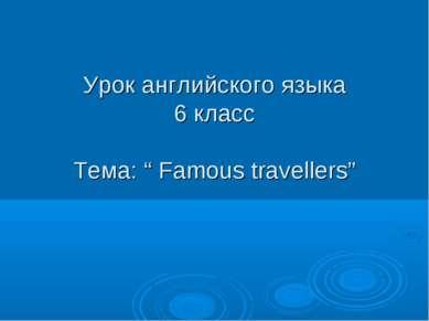 "Урок английского языка 6 класс Тема: "" Famous travellers"""