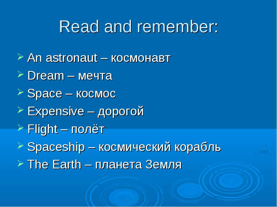 Read and remember: An astronaut – космонавт Dream – мечта Space – космос Expe...