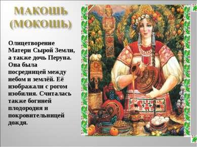 Олицетворение Матери Сырой Земли, а также дочь Перуна. Она была посредницей м...
