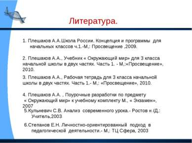 Литература. 1. Плешаков А.А.Школа России. Концепция и программы для начальных...